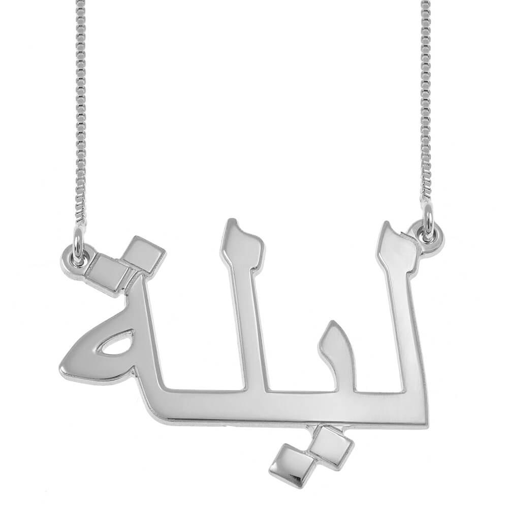 Personalized Arabic Nombre Collar silver